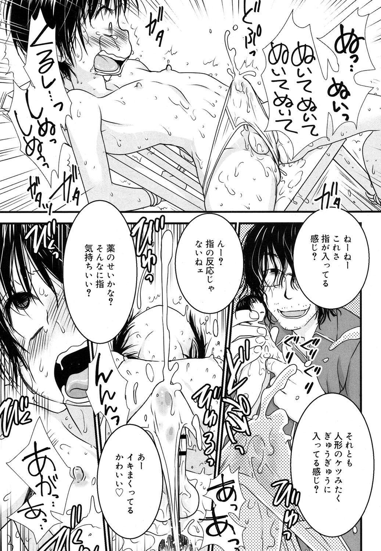 Koushoku Shounen Vol. 08 323
