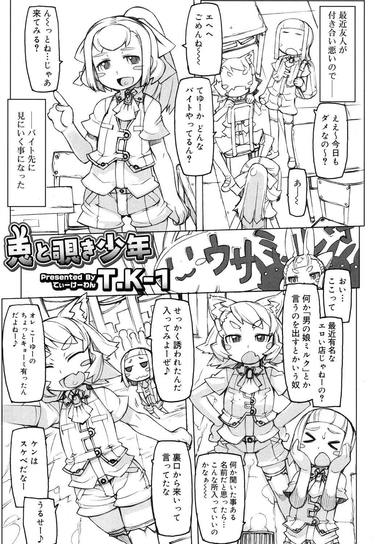 Koushoku Shounen Vol. 08 327