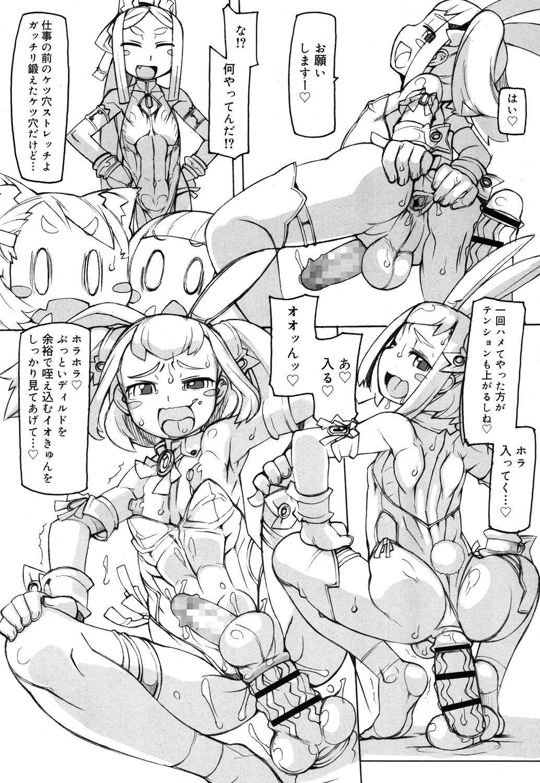 Koushoku Shounen Vol. 08 330