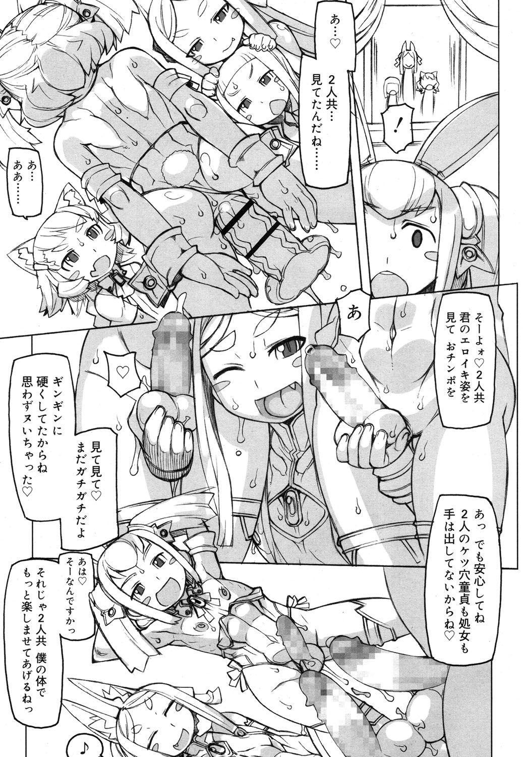 Koushoku Shounen Vol. 08 337