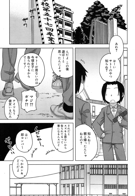 Koushoku Shounen Vol. 08 45