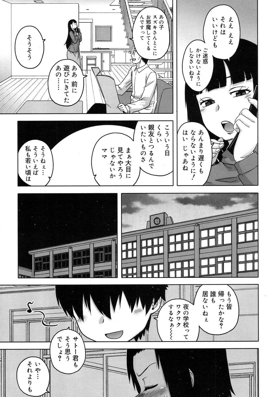 Koushoku Shounen Vol. 08 49