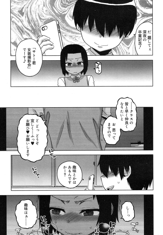 Koushoku Shounen Vol. 08 51
