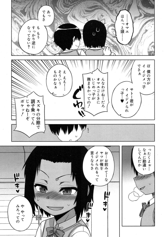 Koushoku Shounen Vol. 08 59