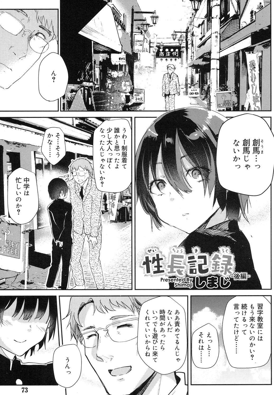 Koushoku Shounen Vol. 08 69
