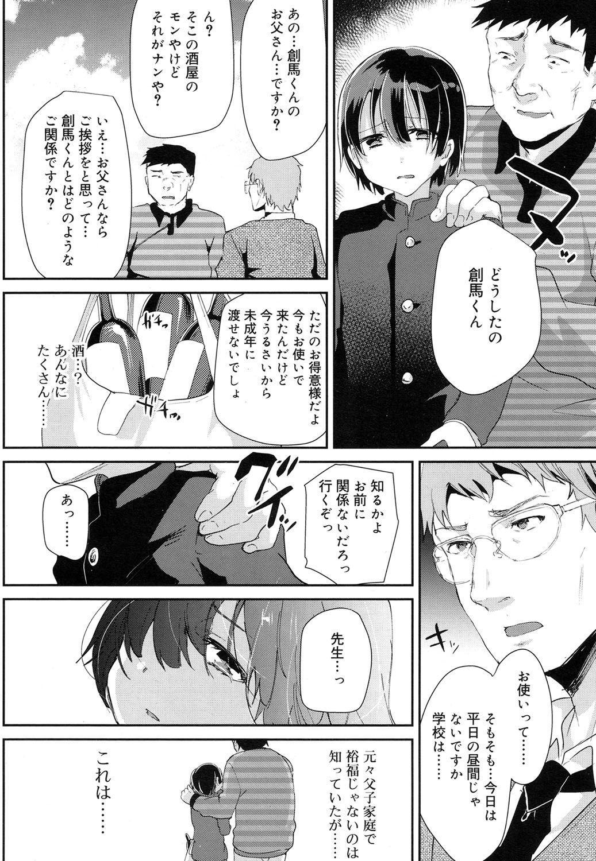 Koushoku Shounen Vol. 08 70
