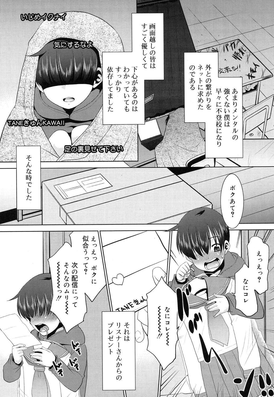 Koushoku Shounen Vol. 08 7
