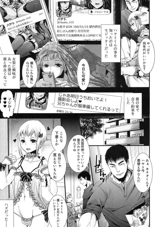 Koushoku Shounen Vol. 08 91
