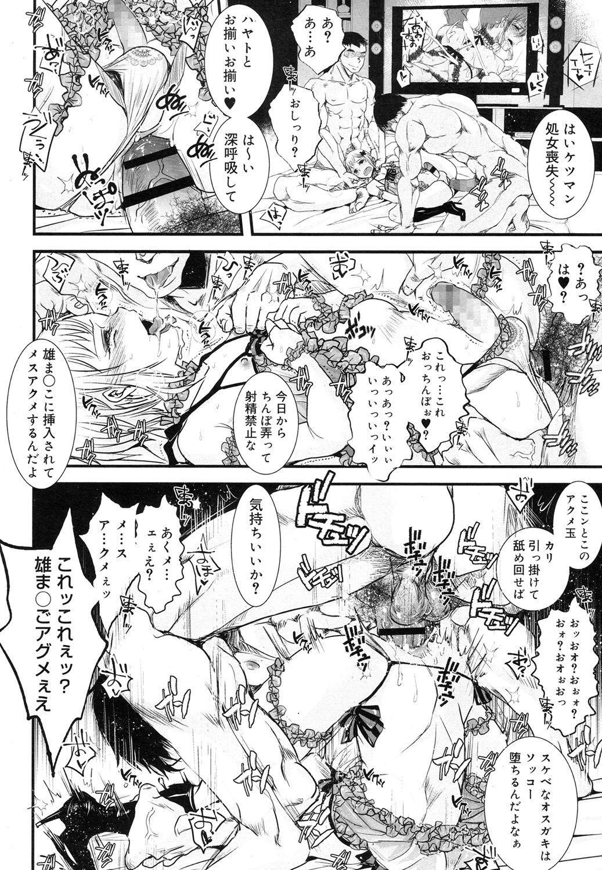 Koushoku Shounen Vol. 08 98