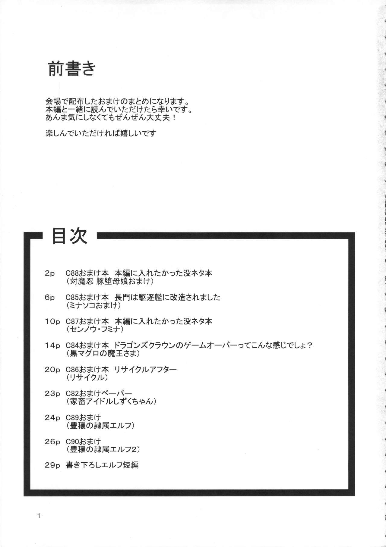 Omake no Matome + α 1