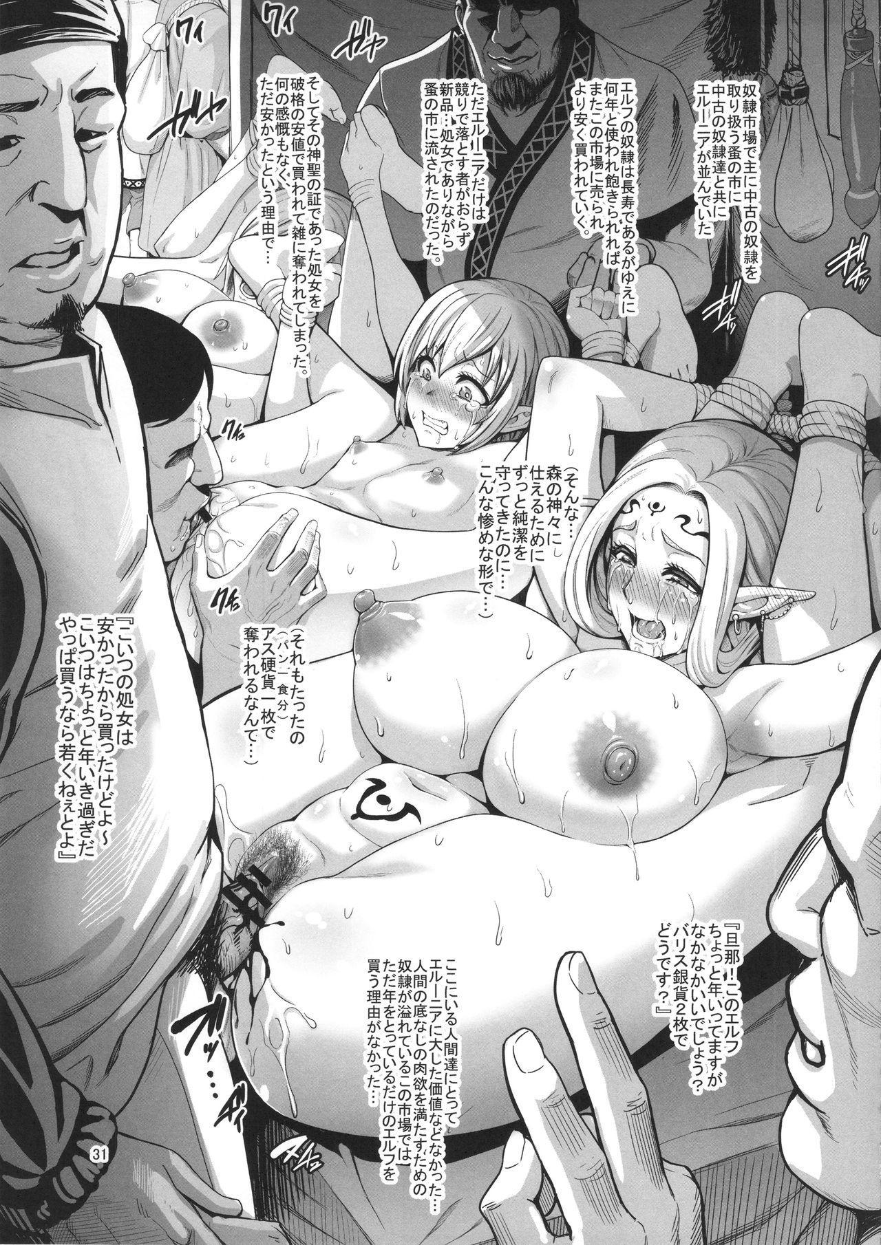 Omake no Matome + α 31