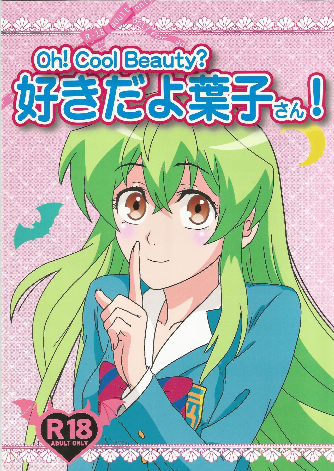 (C89) [Kaigetsudou (Kotobuki Q Taro)]  Suki da yo Youko-san! - Oh! Cool Beauty? (Jitsu Wa Watashi Wa) 0
