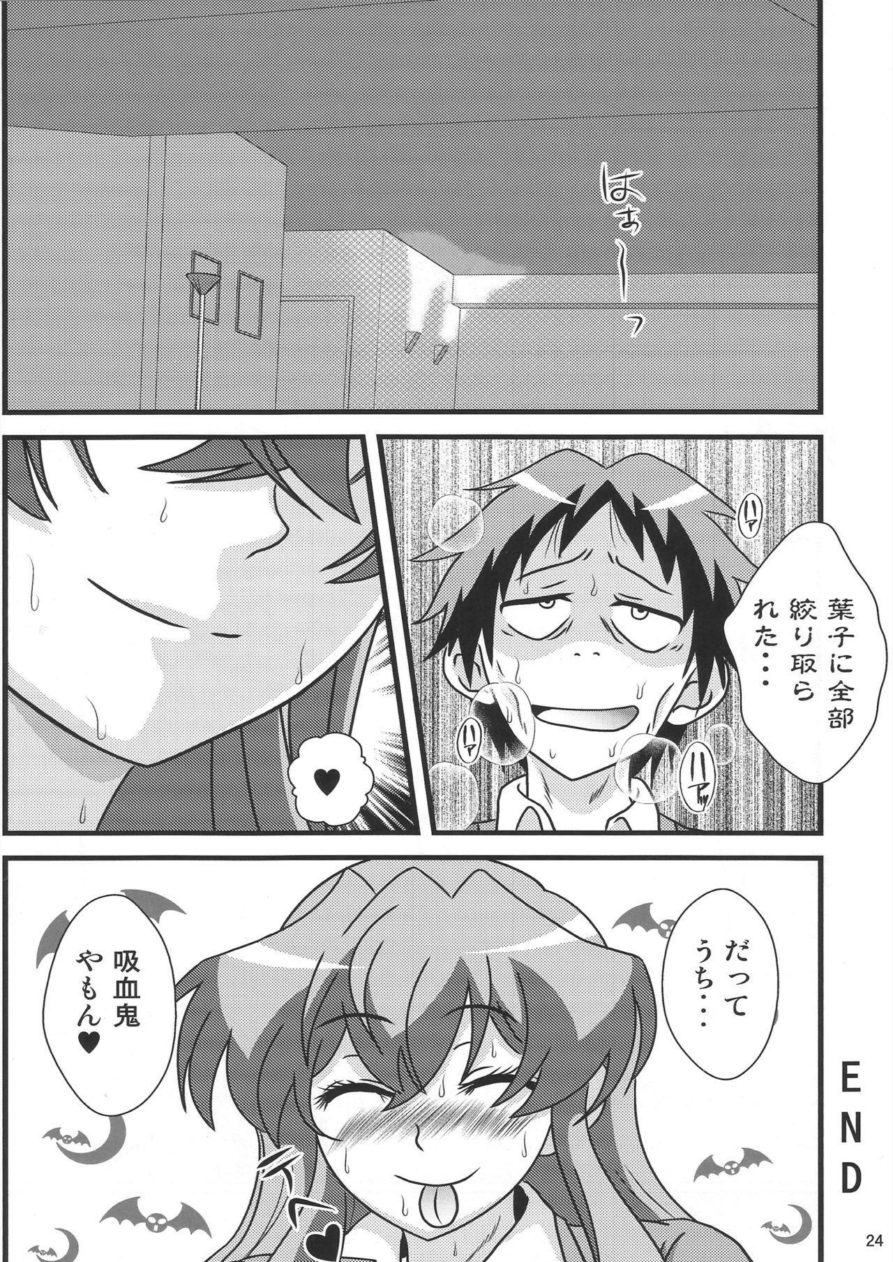 (C89) [Kaigetsudou (Kotobuki Q Taro)]  Suki da yo Youko-san! - Oh! Cool Beauty? (Jitsu Wa Watashi Wa) 22