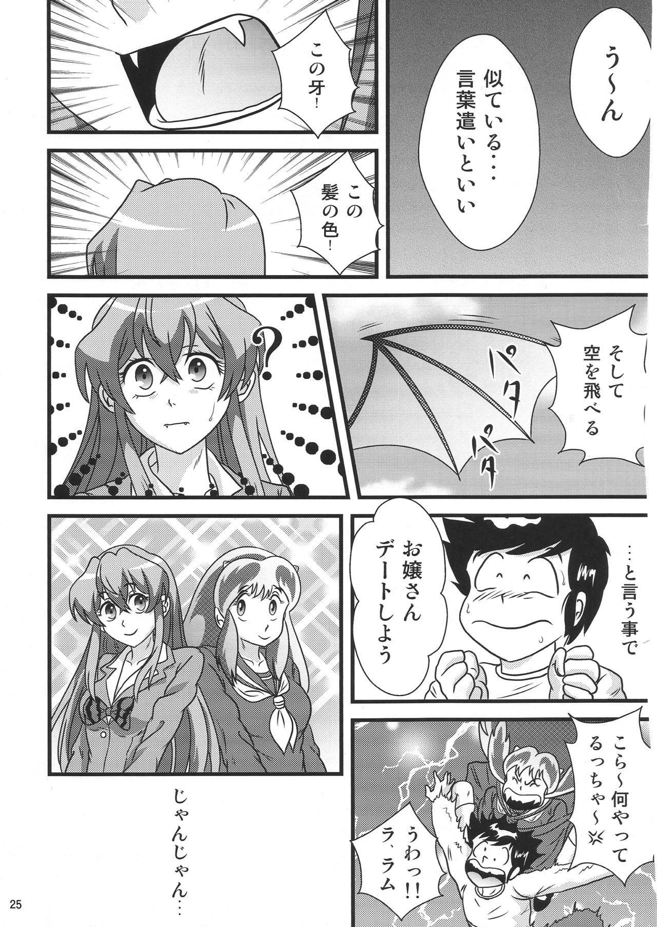 (C89) [Kaigetsudou (Kotobuki Q Taro)]  Suki da yo Youko-san! - Oh! Cool Beauty? (Jitsu Wa Watashi Wa) 23