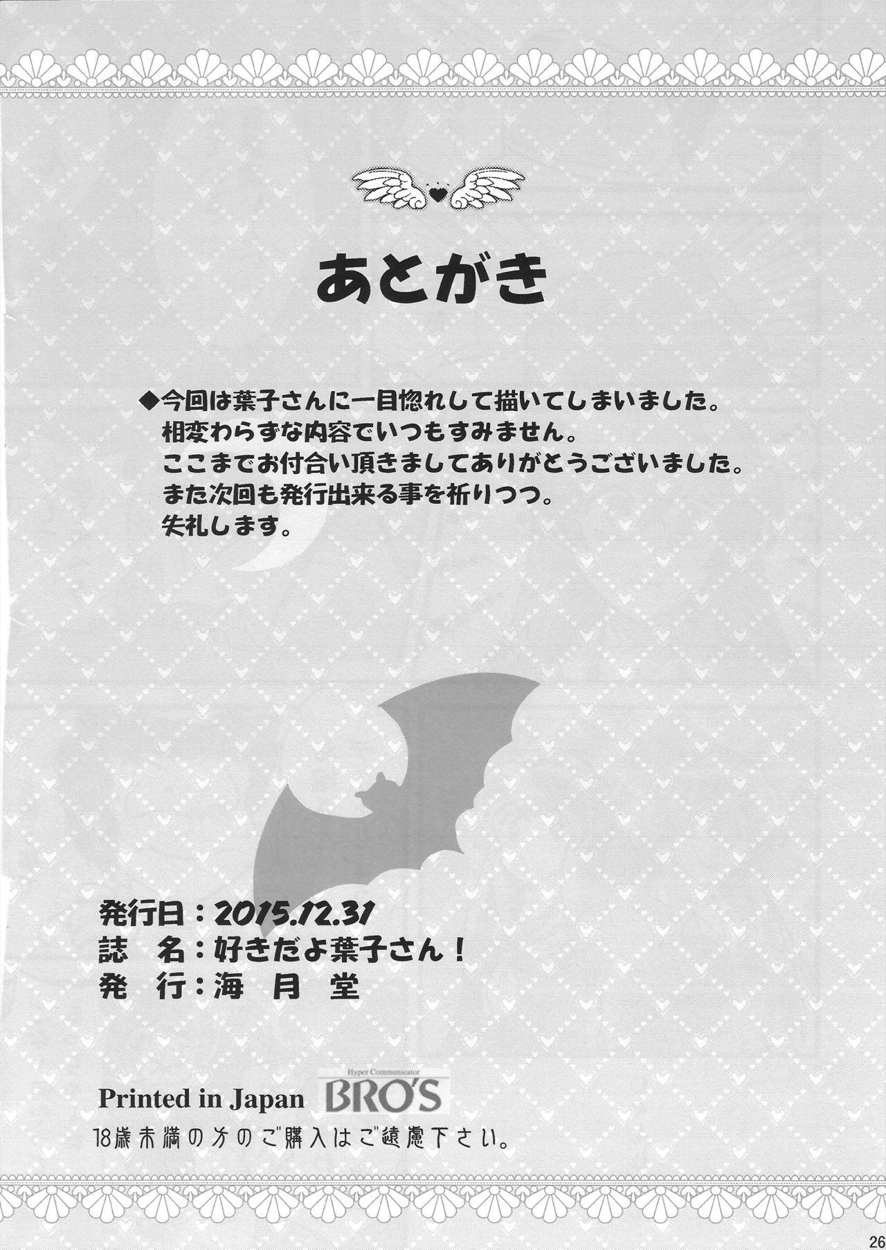 (C89) [Kaigetsudou (Kotobuki Q Taro)]  Suki da yo Youko-san! - Oh! Cool Beauty? (Jitsu Wa Watashi Wa) 24