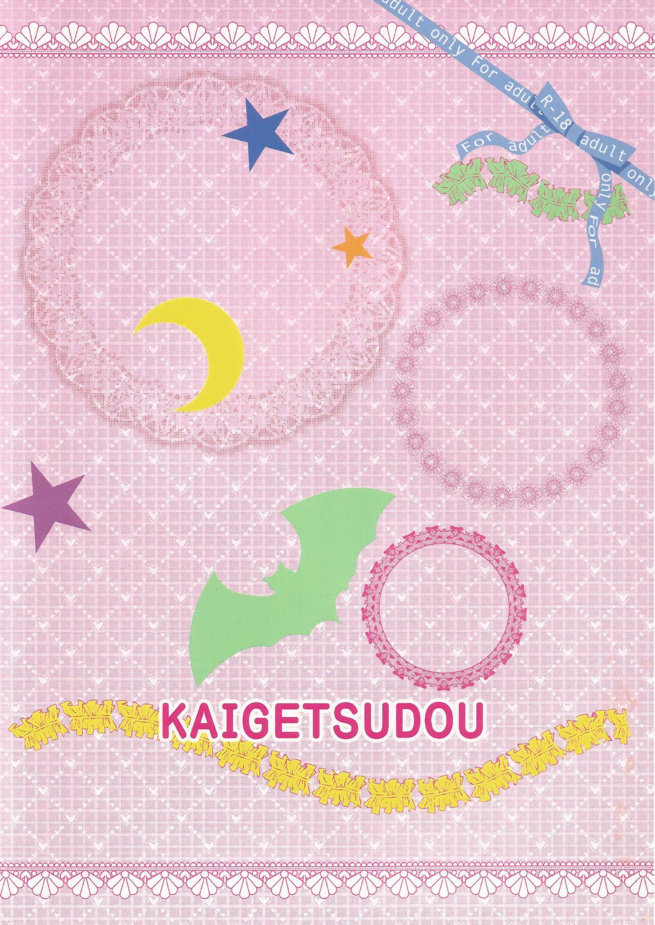 (C89) [Kaigetsudou (Kotobuki Q Taro)]  Suki da yo Youko-san! - Oh! Cool Beauty? (Jitsu Wa Watashi Wa) 25