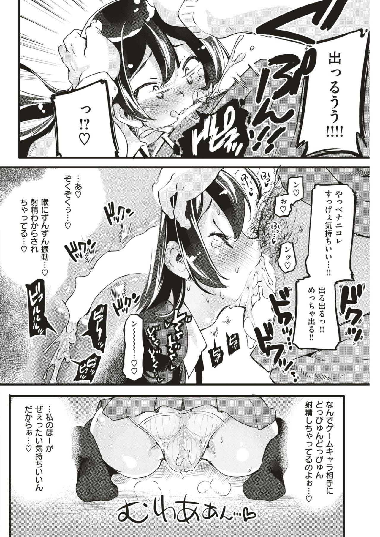 COMIC Kairakuten BEAST 2017-03 100