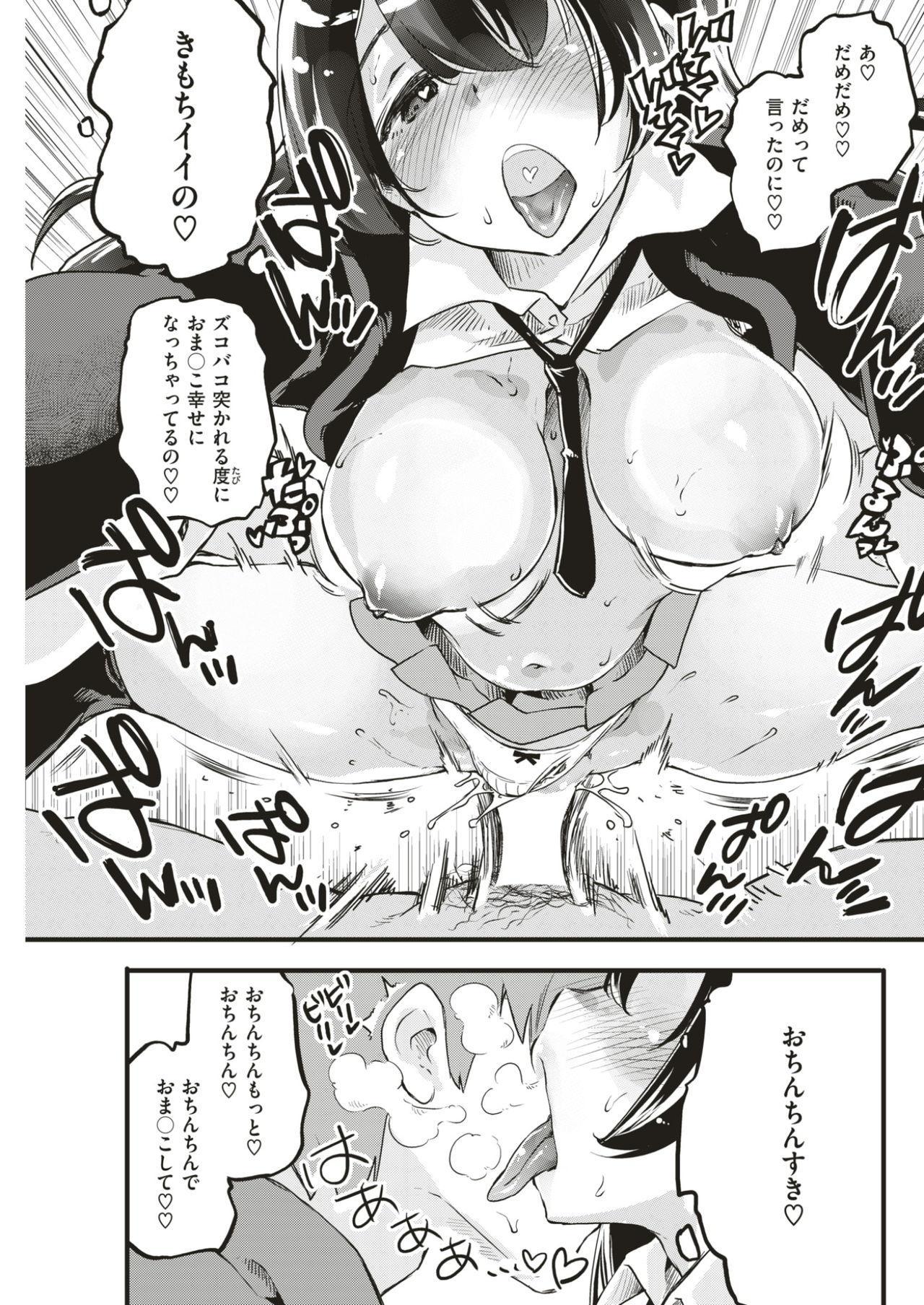 COMIC Kairakuten BEAST 2017-03 107