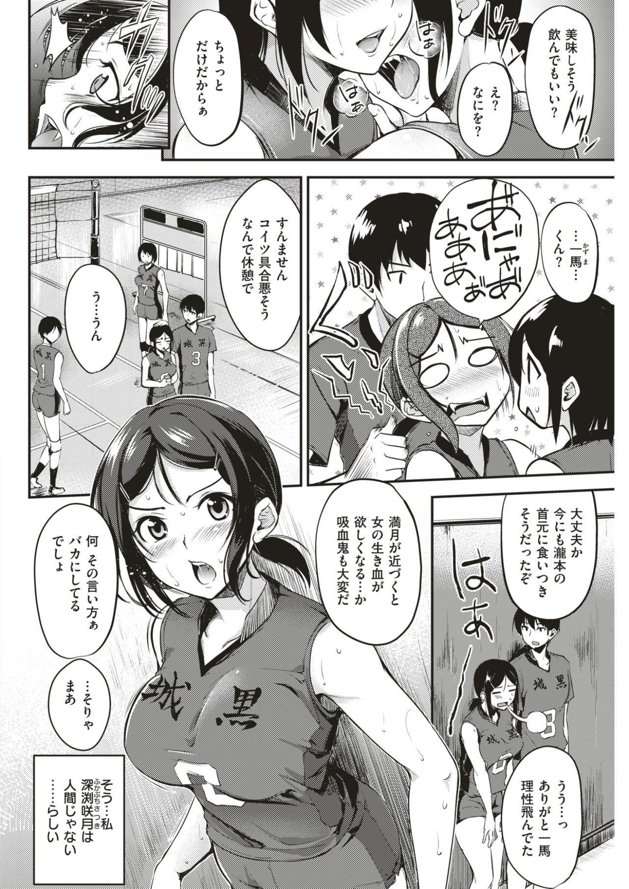 COMIC Kairakuten BEAST 2017-03 112
