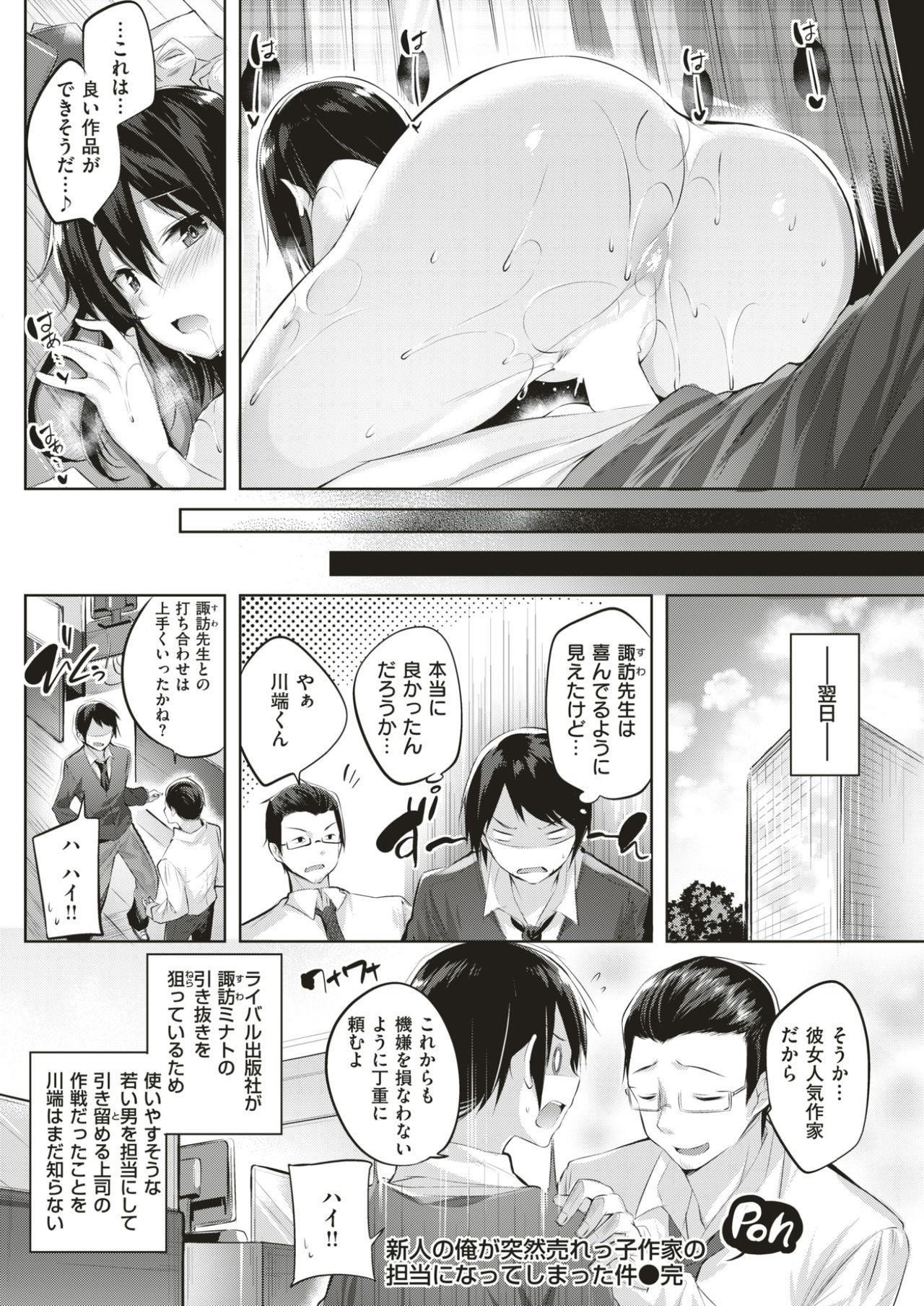 COMIC Kairakuten BEAST 2017-03 148