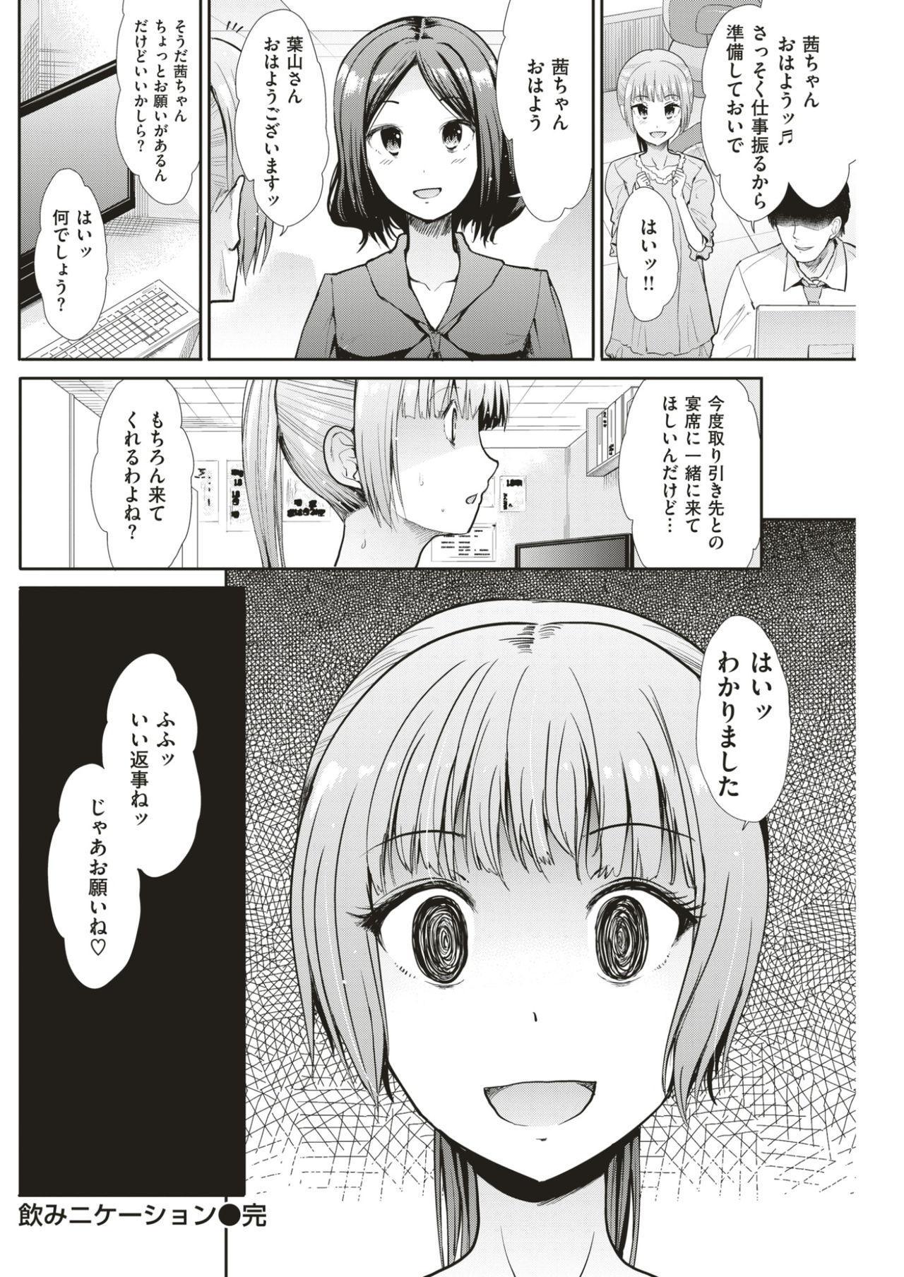 COMIC Kairakuten BEAST 2017-03 166