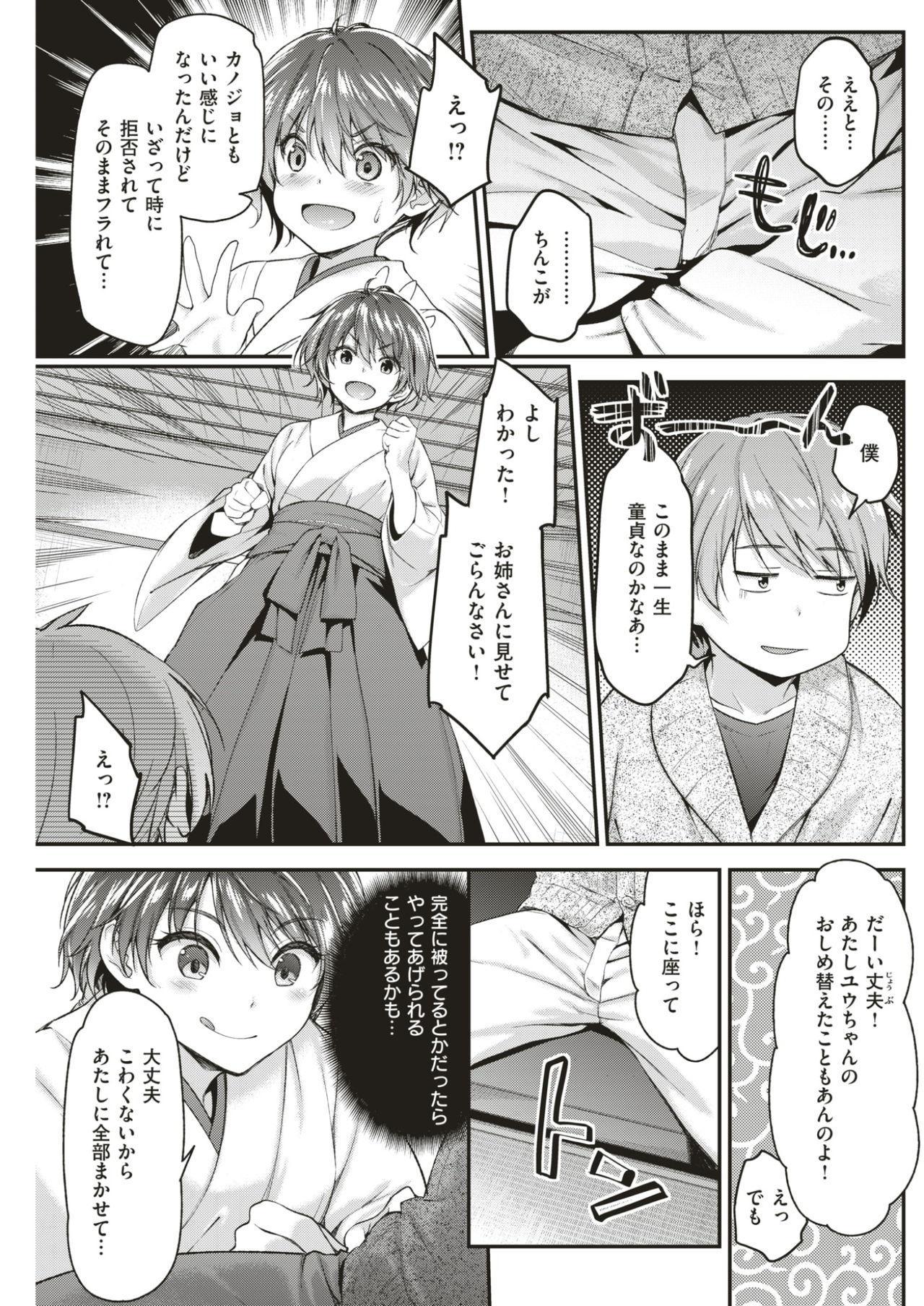COMIC Kairakuten BEAST 2017-03 191