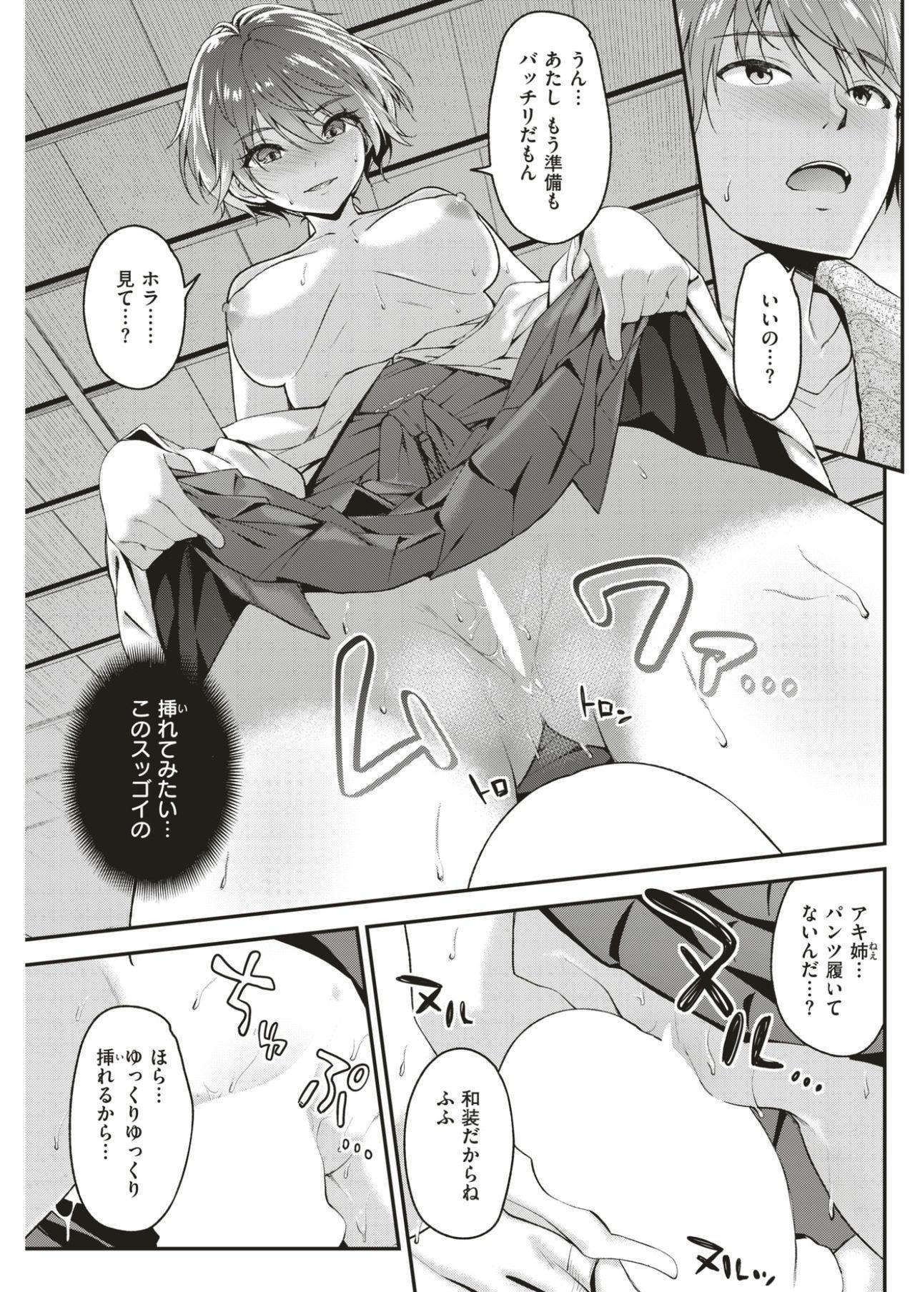 COMIC Kairakuten BEAST 2017-03 197