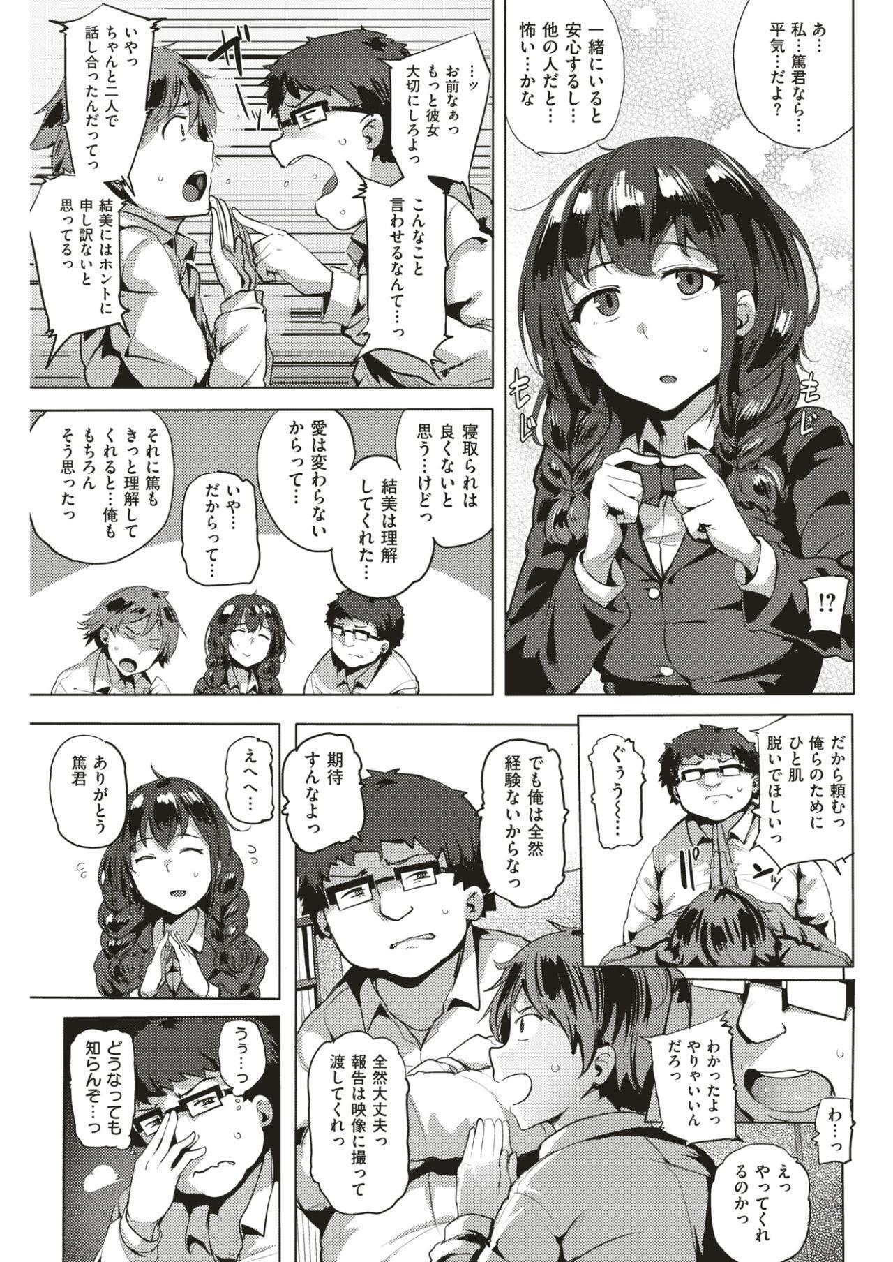 COMIC Kairakuten BEAST 2017-03 225