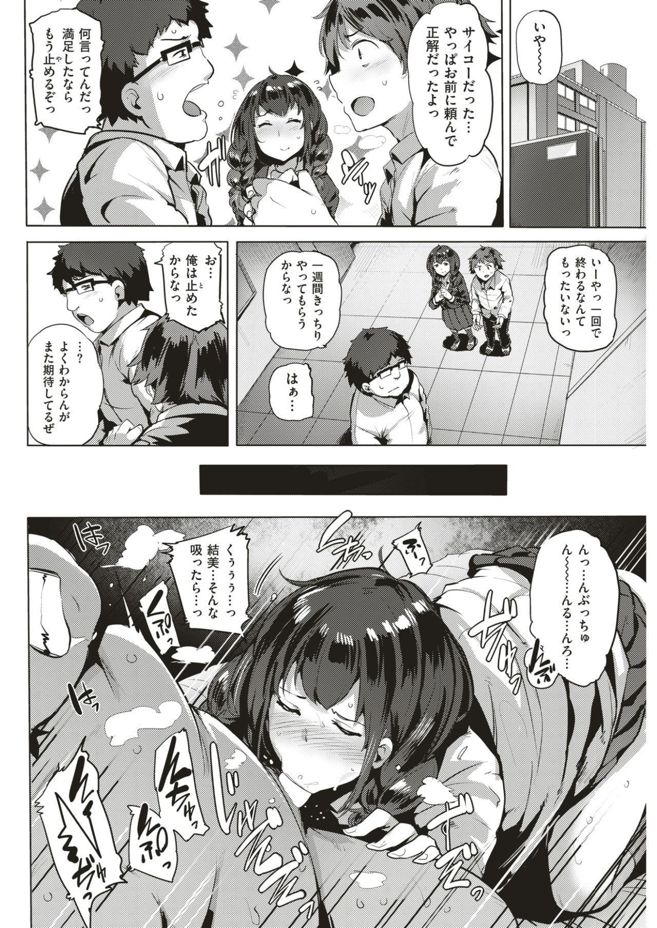 COMIC Kairakuten BEAST 2017-03 230