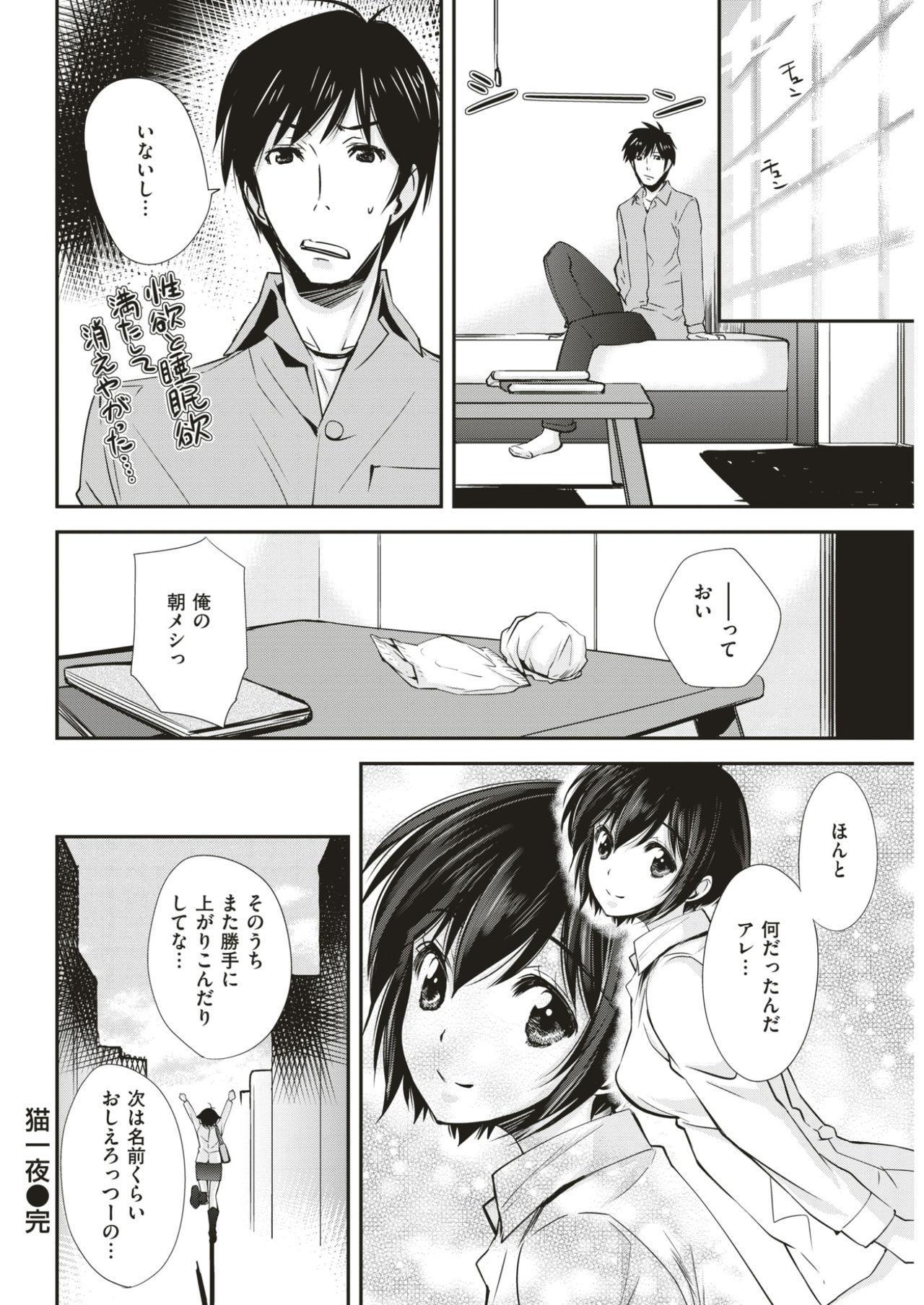 COMIC Kairakuten BEAST 2017-03 270