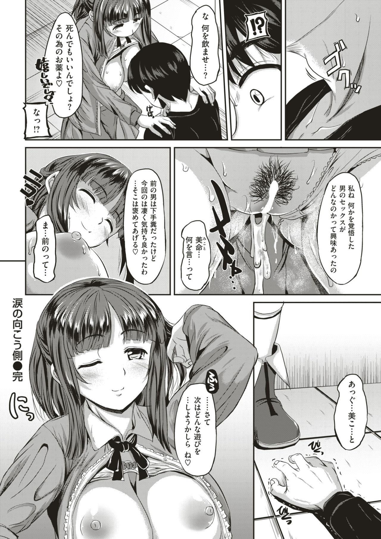 COMIC Kairakuten BEAST 2017-03 288