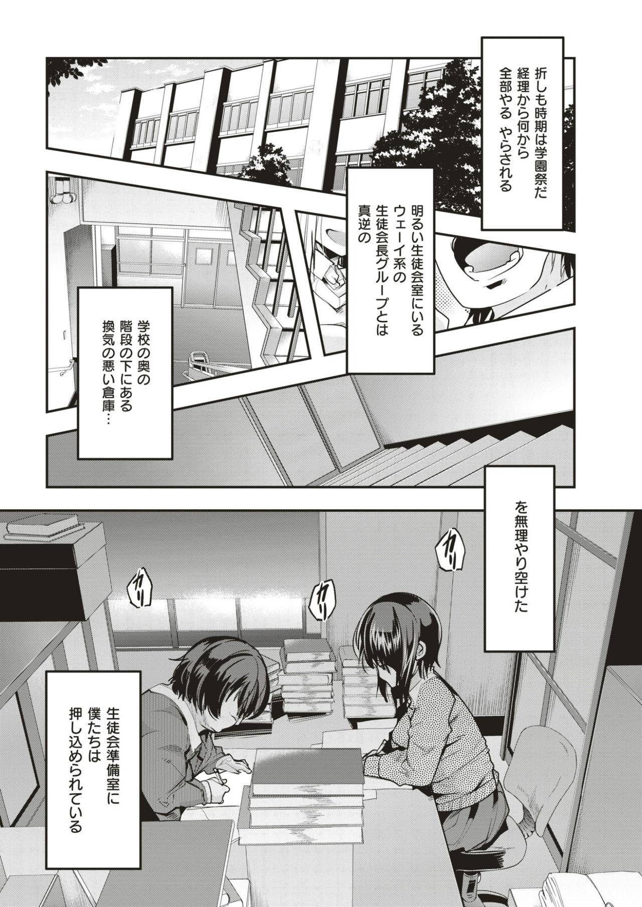 COMIC Kairakuten BEAST 2017-03 290