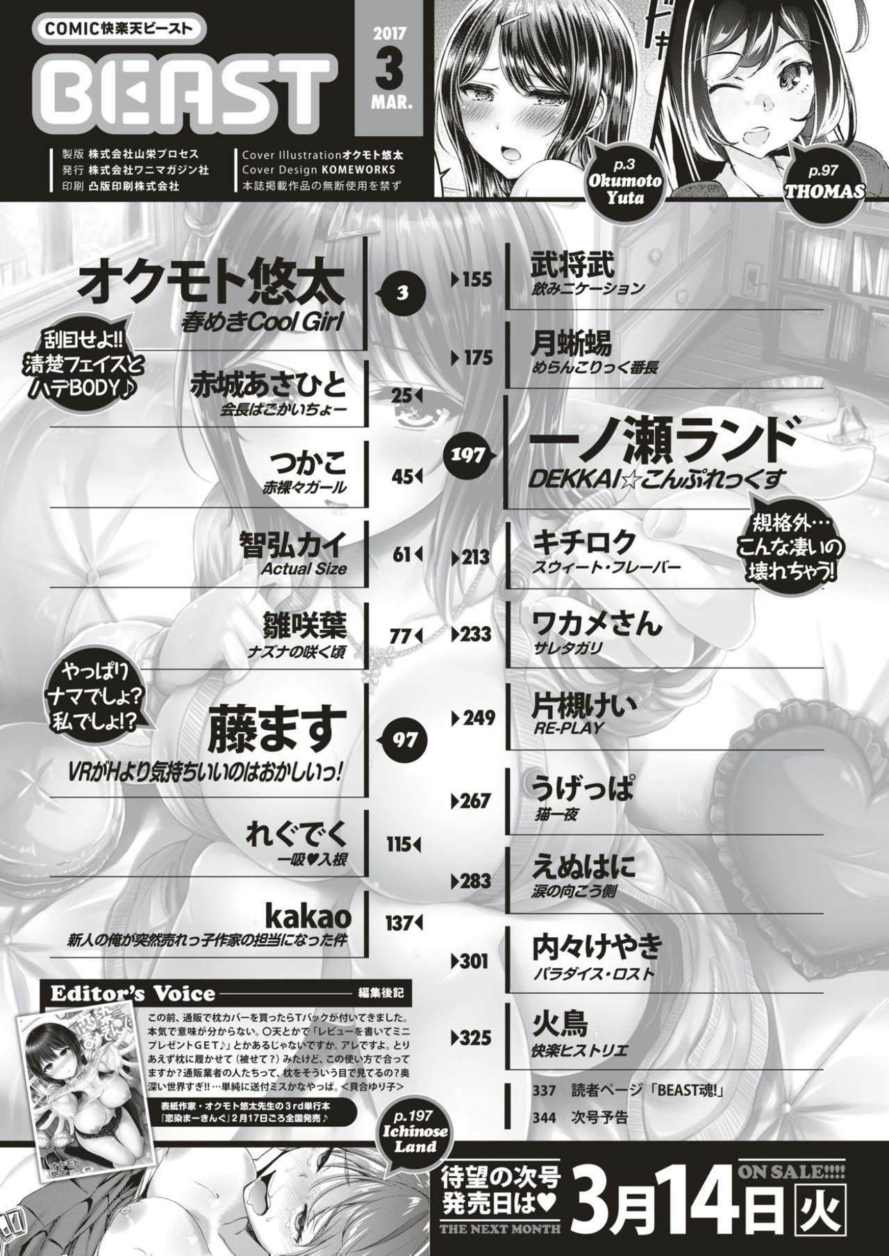 COMIC Kairakuten BEAST 2017-03 2