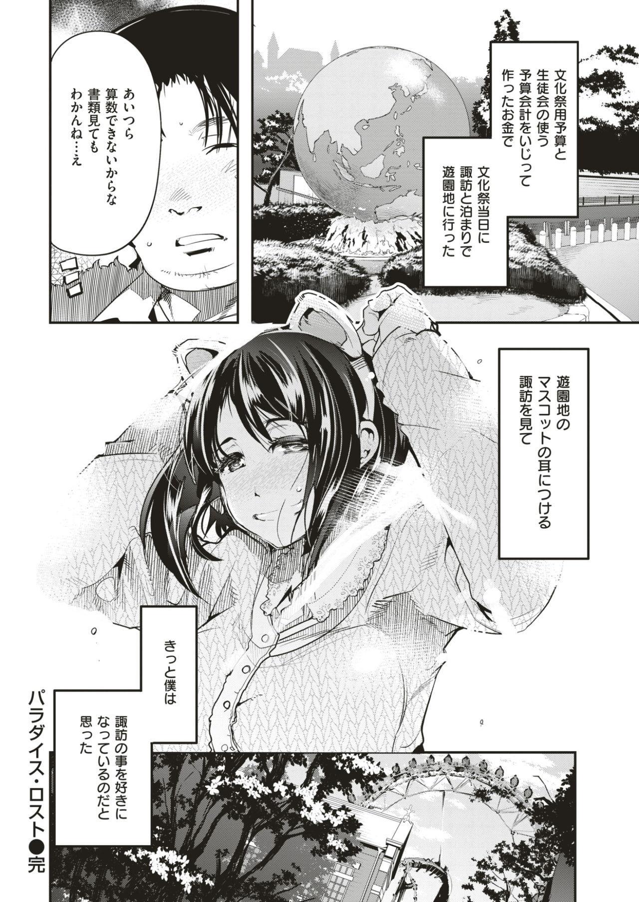 COMIC Kairakuten BEAST 2017-03 310