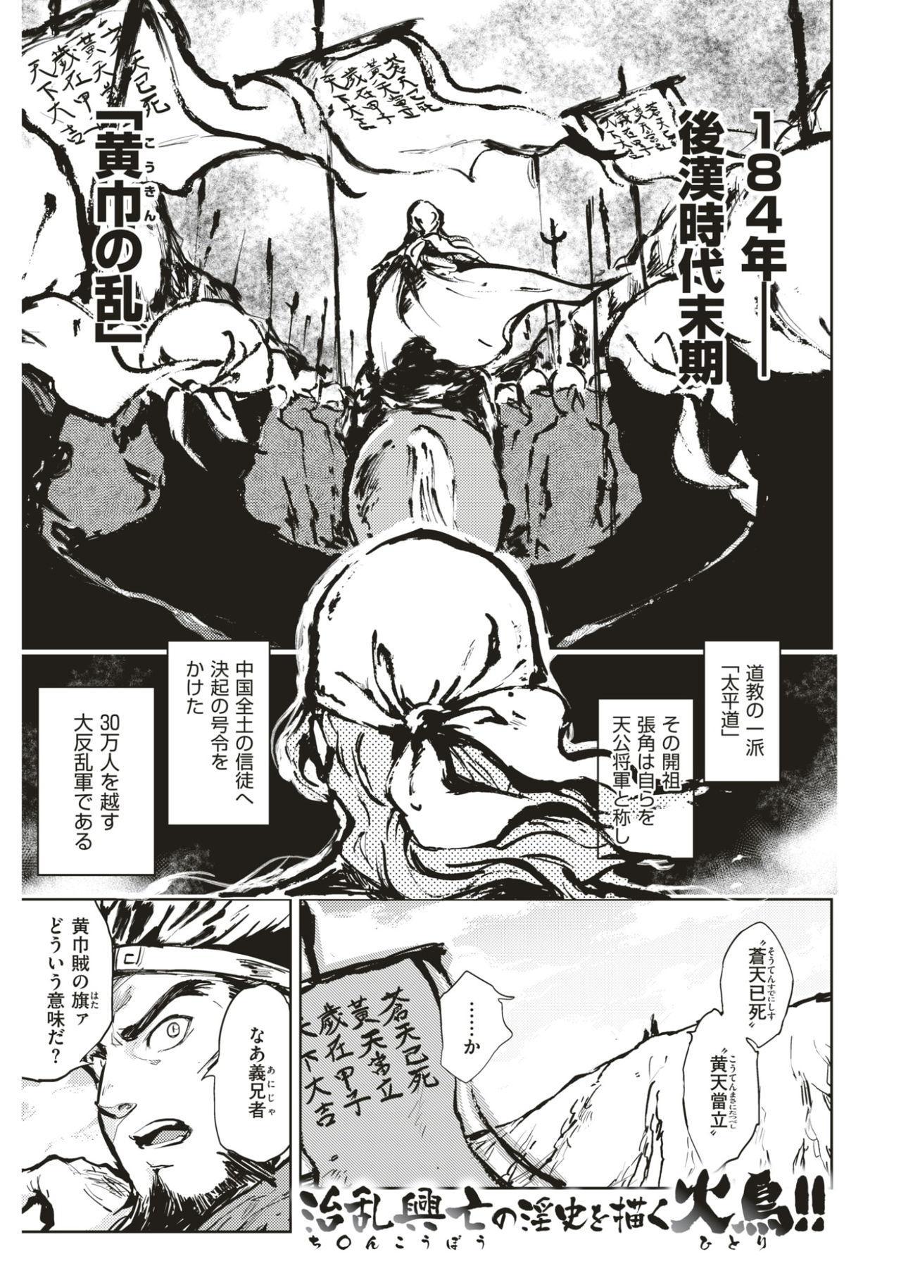 COMIC Kairakuten BEAST 2017-03 311