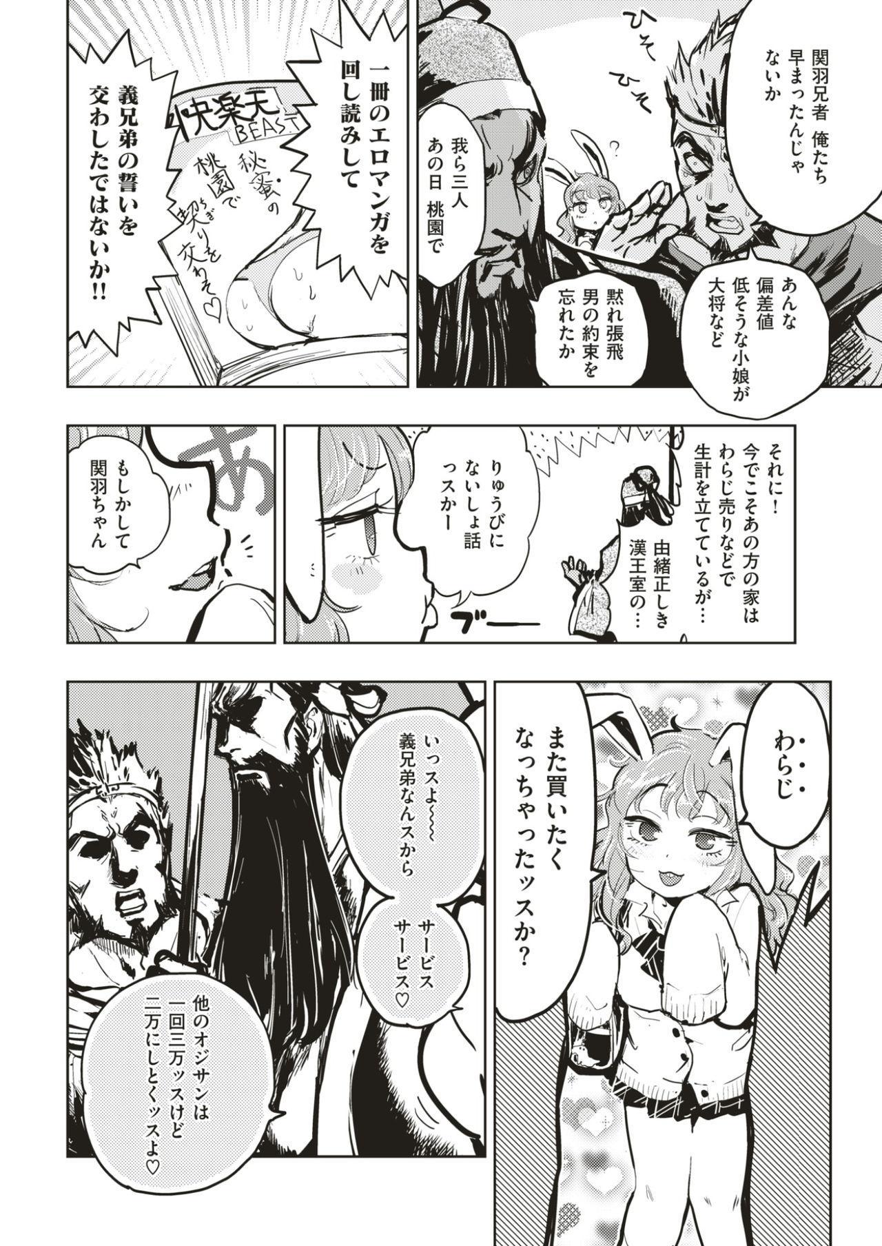 COMIC Kairakuten BEAST 2017-03 314