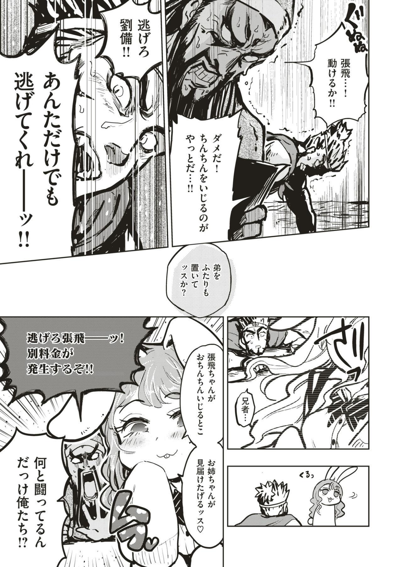 COMIC Kairakuten BEAST 2017-03 317