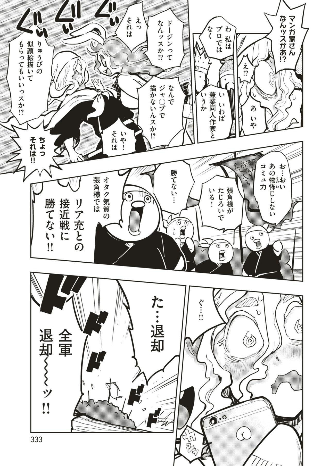COMIC Kairakuten BEAST 2017-03 319