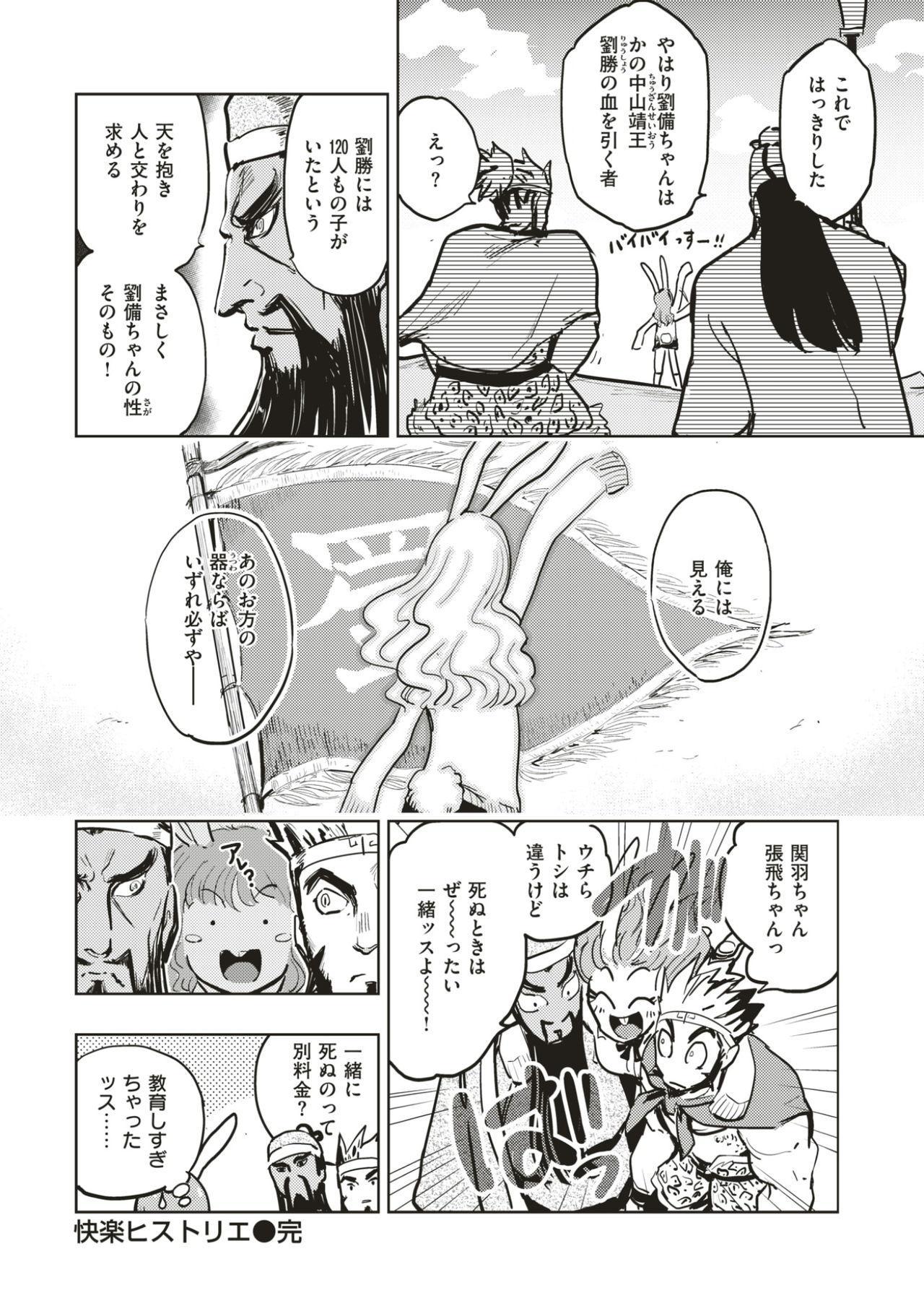 COMIC Kairakuten BEAST 2017-03 320