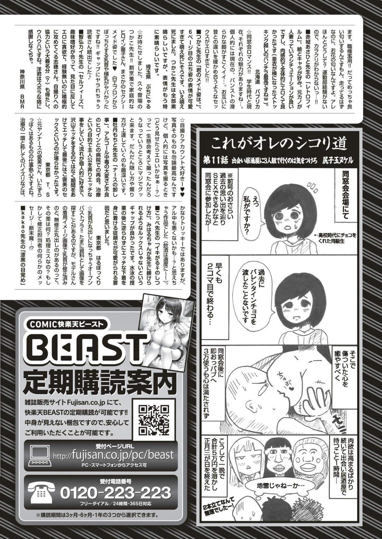 COMIC Kairakuten BEAST 2017-03 324