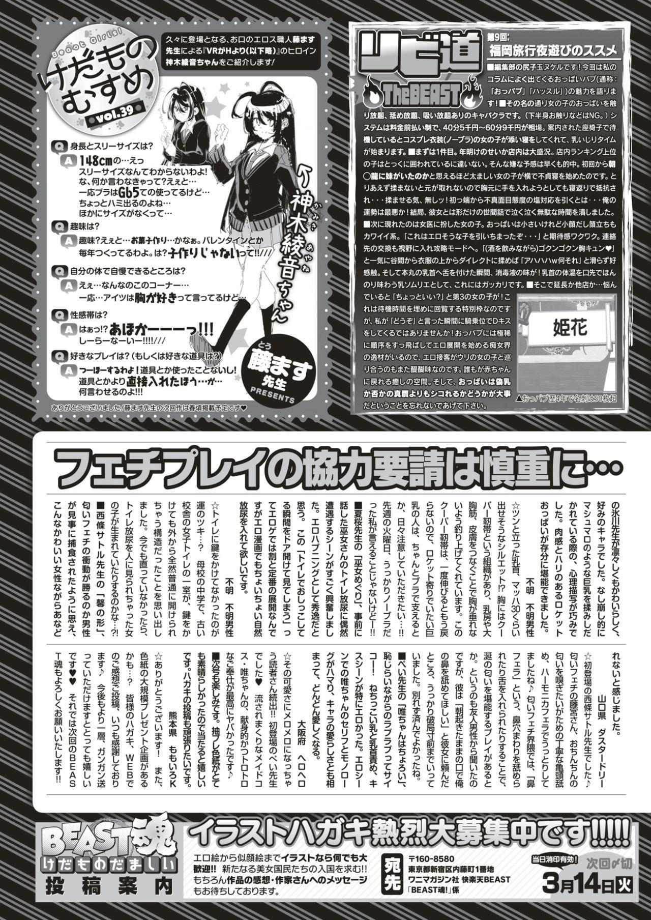 COMIC Kairakuten BEAST 2017-03 325