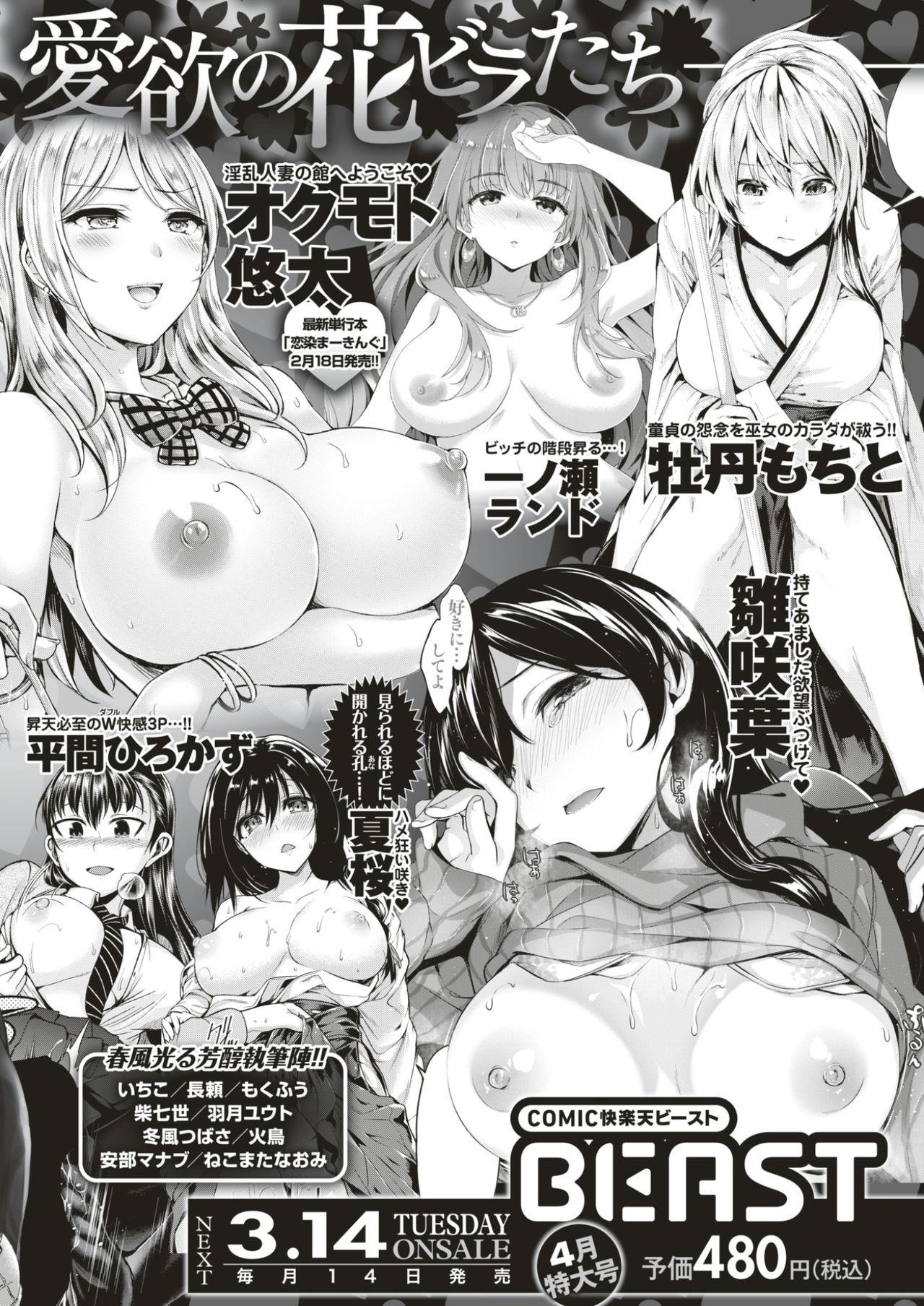 COMIC Kairakuten BEAST 2017-03 326