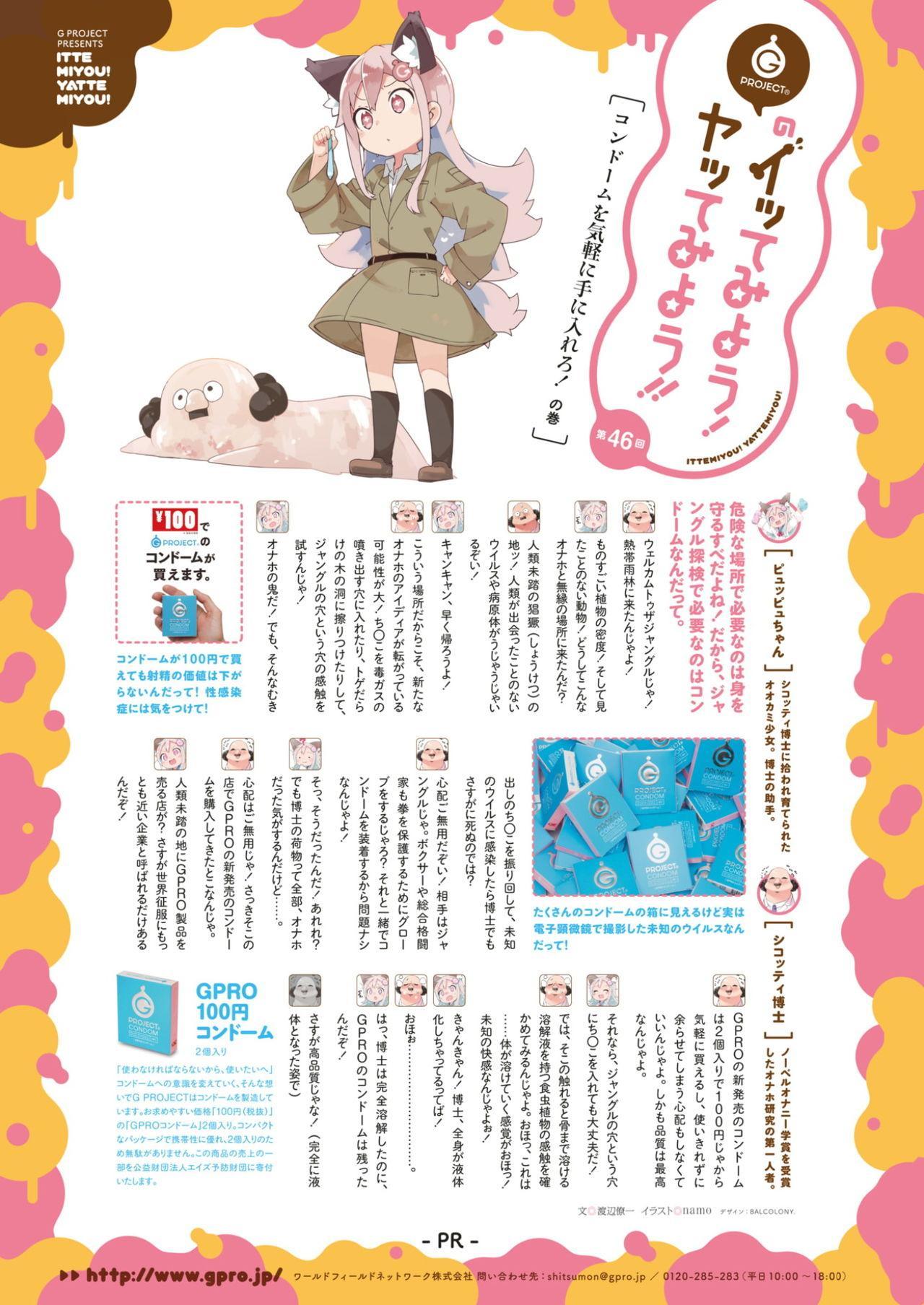 COMIC Kairakuten BEAST 2017-03 328