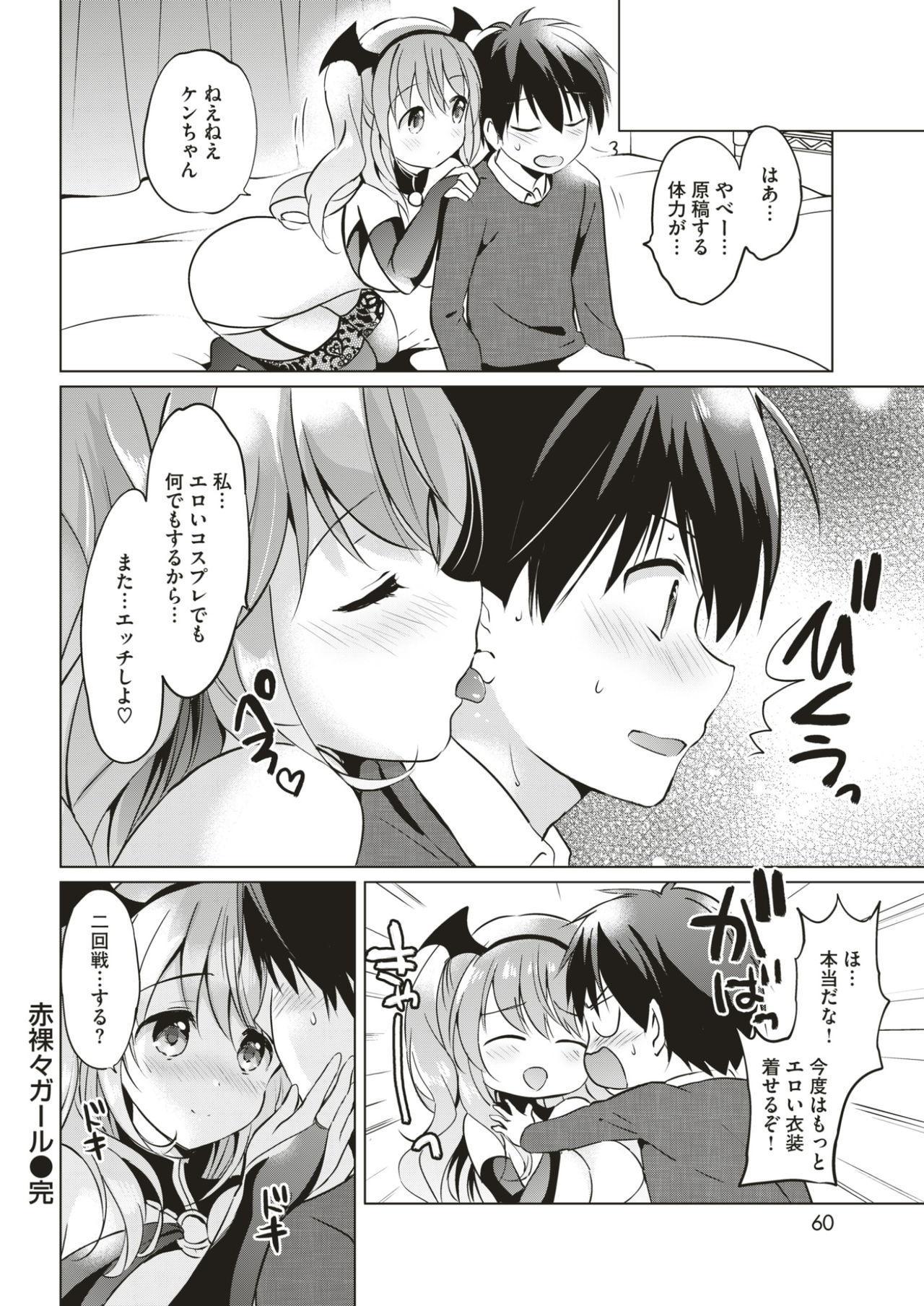 COMIC Kairakuten BEAST 2017-03 58