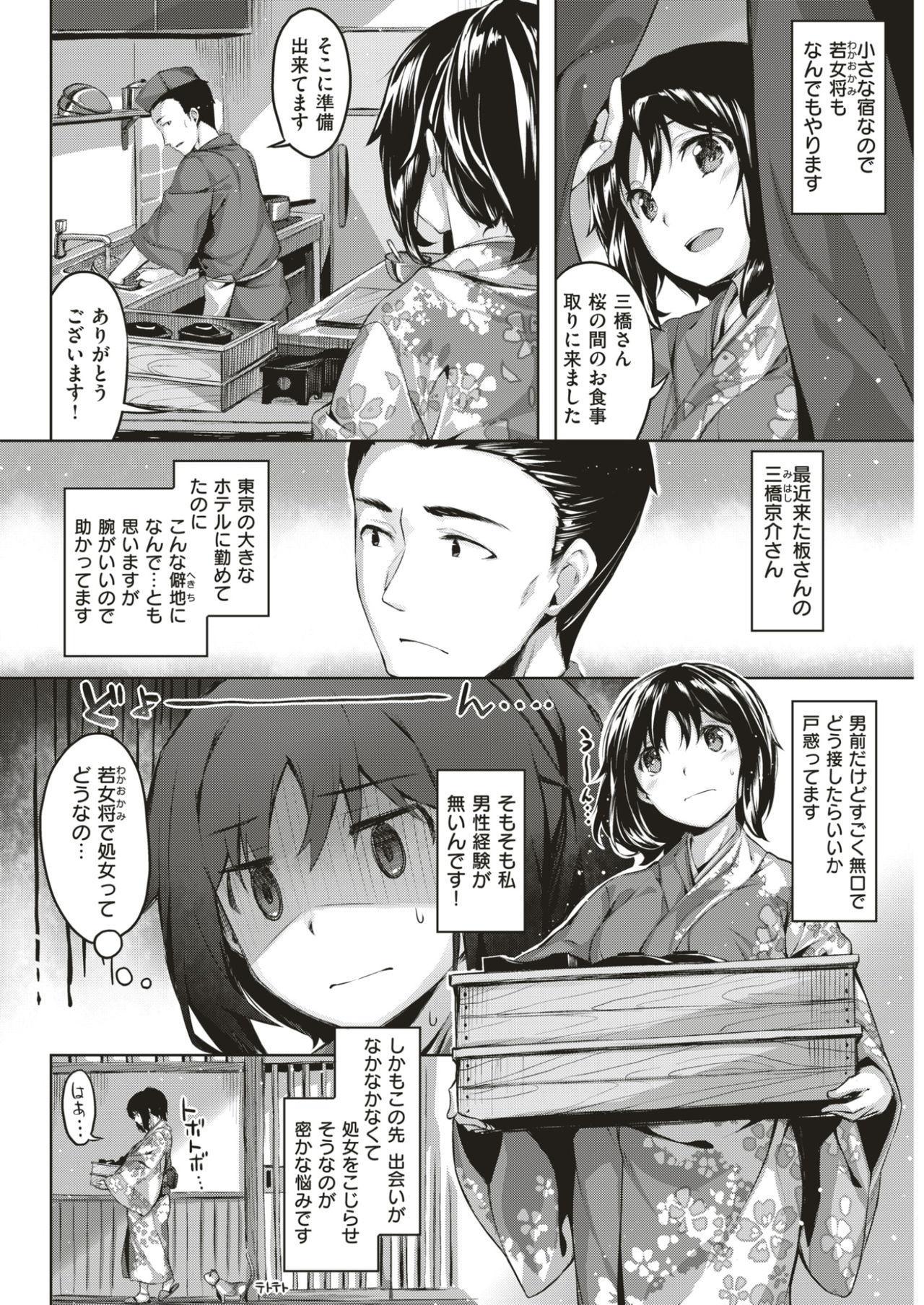 COMIC Kairakuten BEAST 2017-03 76