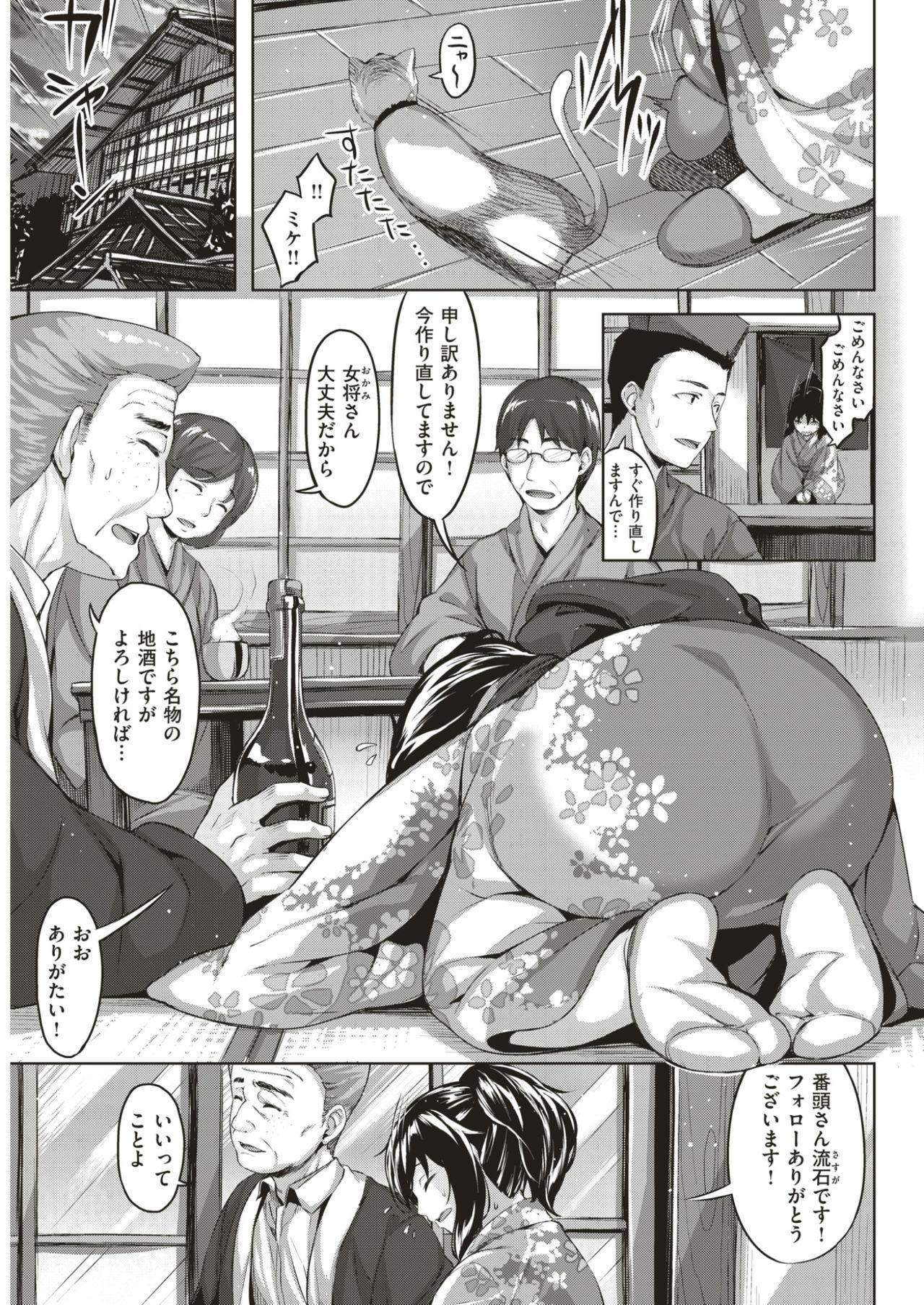 COMIC Kairakuten BEAST 2017-03 77