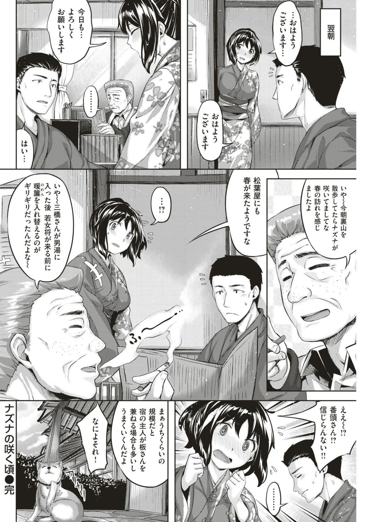 COMIC Kairakuten BEAST 2017-03 92