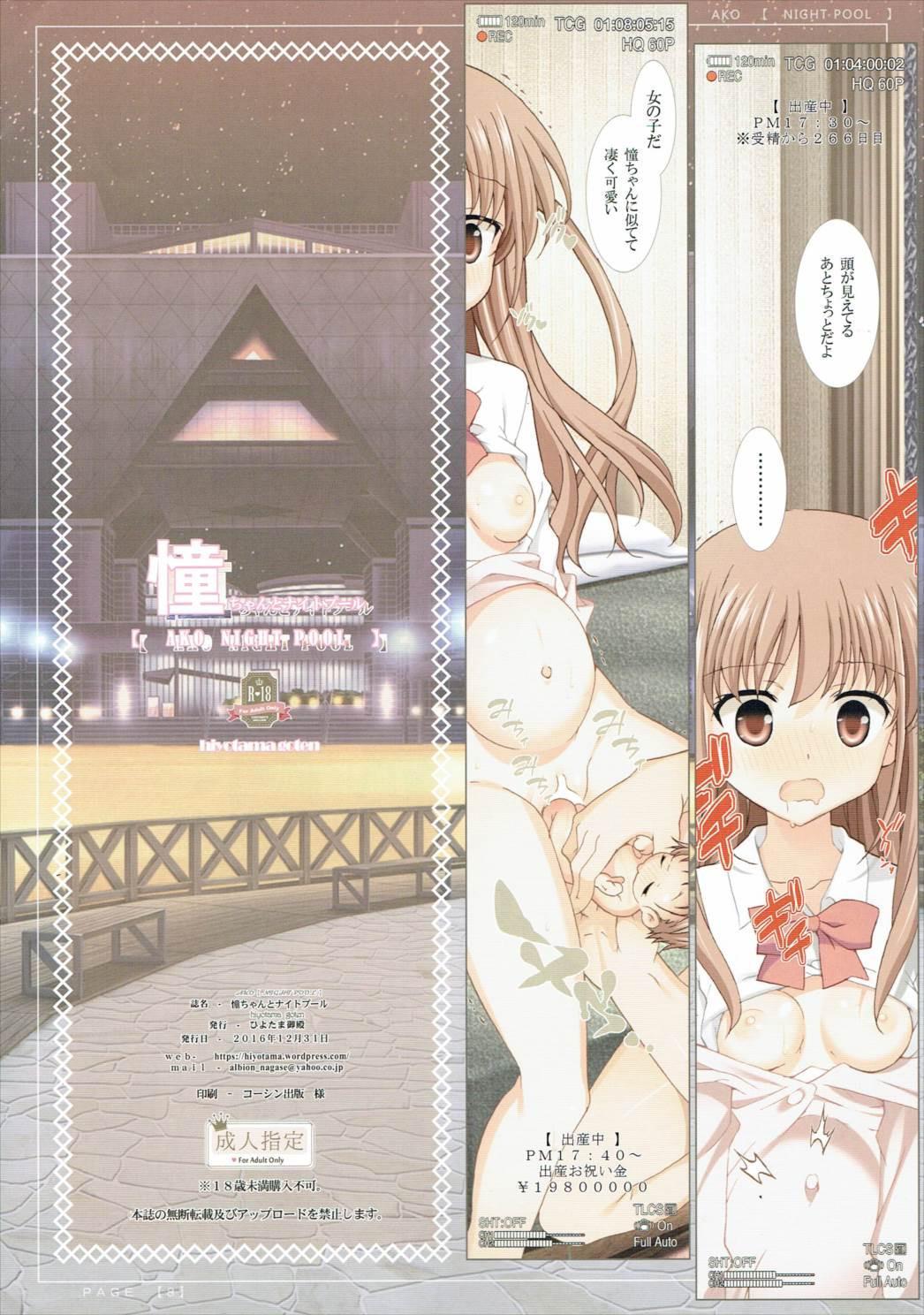 Ako-chan to Night Pool 7