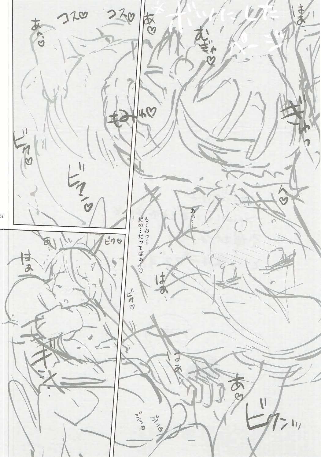 Djeeta-chan no Renai Battle na Hibi ep. 2.5 34