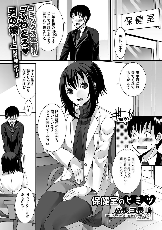 Gekkan Web Otoko no Ko-llection! S Vol. 10 19